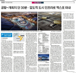 오상준 편집국장 신문은 지식의 숲<11>엑스포③ 최초의 수세식 공중화장실은?