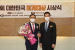 BNK금융, 대한민국 회계대상 최우수상