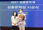 동의대 하상일 교수, 2021 심훈 학술상 수상