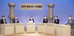 """""""엑스포 국민적 공감대 중요…MZ세대 타깃으로 홍보해야"""""""