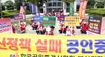 공인중개사협, 시청 앞에서 중개보수 개편안 반대 집회