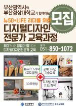 부산경상대학교 평생교육원 '디지털디자인 전문가 양성교육' 기관 선정