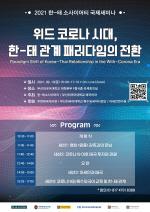 부산외대, 2021 한-태 소사이어티 국제세미나 개최