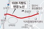 양산 동서연결 1028 지방도 개설 가시화