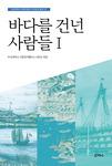 [신간 돋보기] 바다 뛰어든 이들이 바꾼 역사
