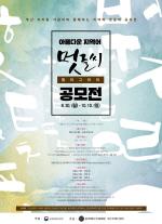 동아대 국어문화원, 부산 시민 대상 '아름다운 지역어 멋글씨 공모전' 개최