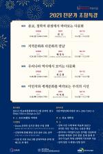 동아대 인문역량강화사업단, 전문가 초청특강 개최