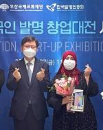 부경대 유학생, 외국인 발명 창업대전 '금상'