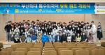 부산외대 특수외국어사업단, 제2차 특수외국어 교육진흥사업 전문교육기관 연속 선정