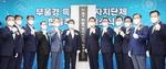 새 광역시대의 동남권-메가시티의 길 시즌2 <2> 특별지방자치단체 핵심 과제