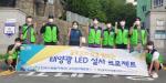 동아대 전기공학과 '한빛', 부산 영도구 일대 골목길 태양광 LED 설치 봉사활동 펼쳐