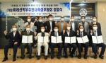 한국해양대, '미래선박우수인재육성후원회' 출범식 개최