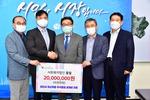 사회복지법인 동일, 부산·경남 기초단체에 1억 기탁