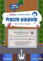 """한국해양대, """"메타버스"""" 활용한 「학생성장 BLOSOME 성과공유회」 개최"""