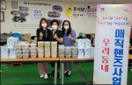 부산 중구 영주2동 자원봉사캠프, 우리동네 매직핸즈 사업 활동