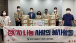 부산시설공단 자갈치시장사업소, 부산중구노인복지관에 '추석맞이 정(情)나눔' 후원금 전달
