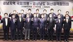 경남·울산 예산협의회는 야당 시·도지사 후보 전초전
