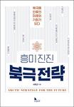 [신간 돋보기] 한국 맞춤형 '북극 내비게이션'