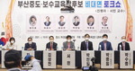 """부산교육감 중도보수 후보들 """"교권 강화"""" 한 목소리"""