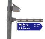 동래구, 길 찾기 편리한 조명형(LED) 도로명판 설치 外