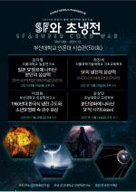 SF를 통해 본 '문화로 싸운 냉전'부산대 콜로키움, 'SF와 초(Super)냉전' 개최