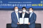 (사)한국지역언론인클럽(KLJC), (주)두리케이챗봇과 MOU