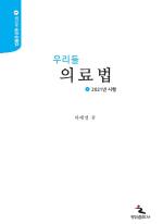 동아대 로스쿨 하태영 교수, '우리들 의료법' 제2판 발간