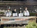 동서대, '6차 산업과 연계한 마을미디어교육' 운영 위한 기관협력 MOU 체결