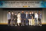 부산가톨릭대 등 동남권 LINC+ 6개 대학 성과 관리 컨설팅 개최