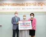 영산대, 문화예술사단법인 '쿠무다'서 장학금 약정