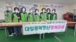 부산 중구 대청동 복병산 행복마을, 추석맞이 사랑의'정성도시락'나눔 전달
