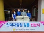 바르게살기운동 부산진구협의회 신애재활원 백미 전달