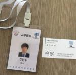 [뭐라노]'김민수 검사' 사칭 '그놈' 1심서 징역 6년