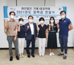 (재)거제1동장학회, 2021년도 장학금 전달식 개최