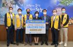 부산자성대라이온스클럽, 부산동구다문화가족센터에 825만원 상당 가족사진액자 추가지원