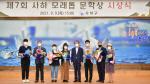 사하구 '제7회 사하 모래톱 문학상' 시상식