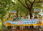 해운대구 좌4동 주민자치위원회, 숲티켓 실천 캠페인