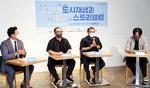 """수영 문화유산 퀴즈 최고 인기…""""도시재생 아카이빙을"""" 열띤 토론도"""