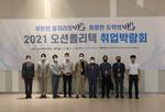 한국해양수산연수원, '오션폴리텍 해기사 취업박람회' 개최