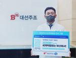 """대선주조 조우현 대표 """"성공 개최할 능력 충분"""""""