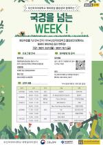 부산외대, 해외취업 졸업생과 함께하는 '국경을 넘는 WEEK!' 프로그램 개최