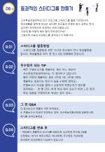 부산경상대학교 교수학습지원센터 '러닝팁스6호' 발행