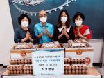 수영구 서호병원ㆍ서호광안요양병원, 이웃돕기 성품(달걀) 지원