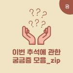 [카드뉴스] 이번 추석에 관한 주요 궁금증