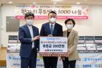 동의과학대학교, 부산진구 소외계층 위한 한가위 푸드박스 후원금 전달