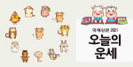 [오늘의 운세] 띠와 생년으로 확인하세요 (2021년 9월 20일)