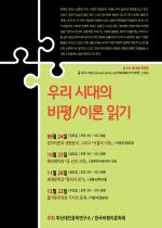 부산대 인문학연구소·한국비평이론학회 '우리 시대의 비평/이론 읽기' 강연 개최