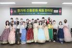 부산외대, 추석맞이 유학생 '전통문화 체험 한마당' 행사 개최