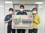 부산 남구 대연지구대 추석맞이 성금 기탁