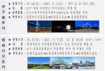 2021 부산유엔위크 주간 부산 남구, 이색 투어 운영